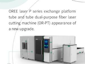OREE laser RBOR-PT appearance new upgrade